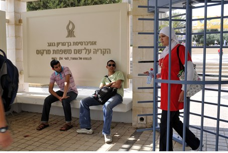שער היציאה מאוניברסיטת בן-גוריון