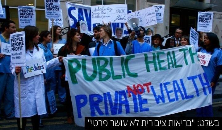 הפגנה בבריטניה בעד רפואה ציבורית